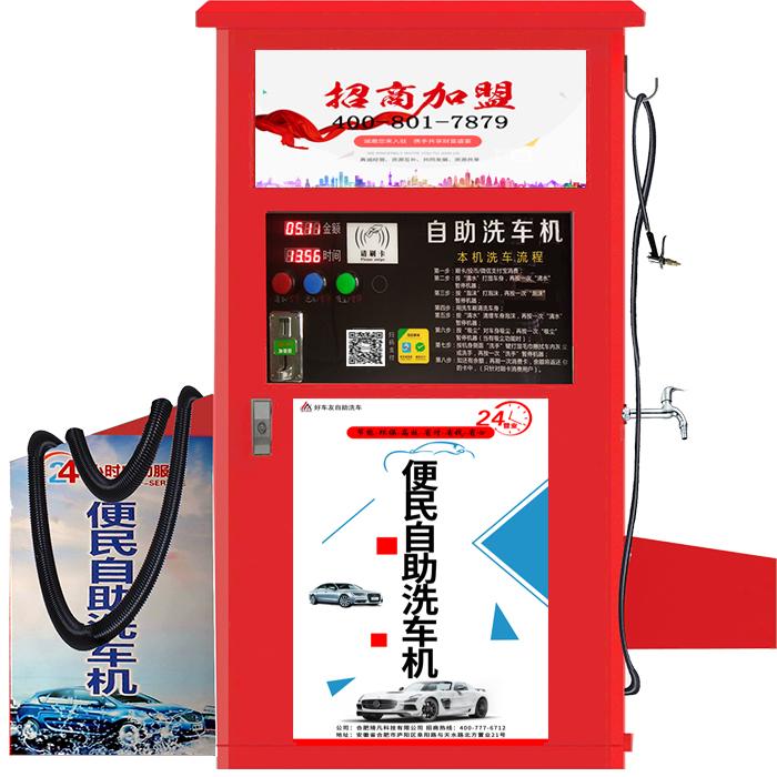 HCY-DJ-X01好车友自助洗车机/升级款/1.8KW电机/清水+泡沫+吸尘