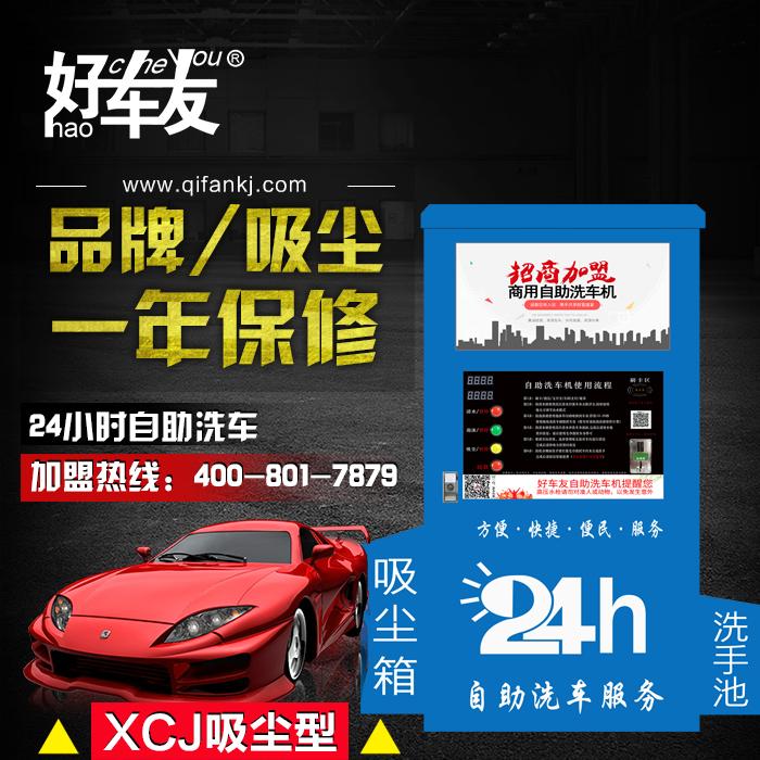 HCY-LW-X01好车友自助洗车机/清水+泡沫+吸尘+微信支付宝+大数据