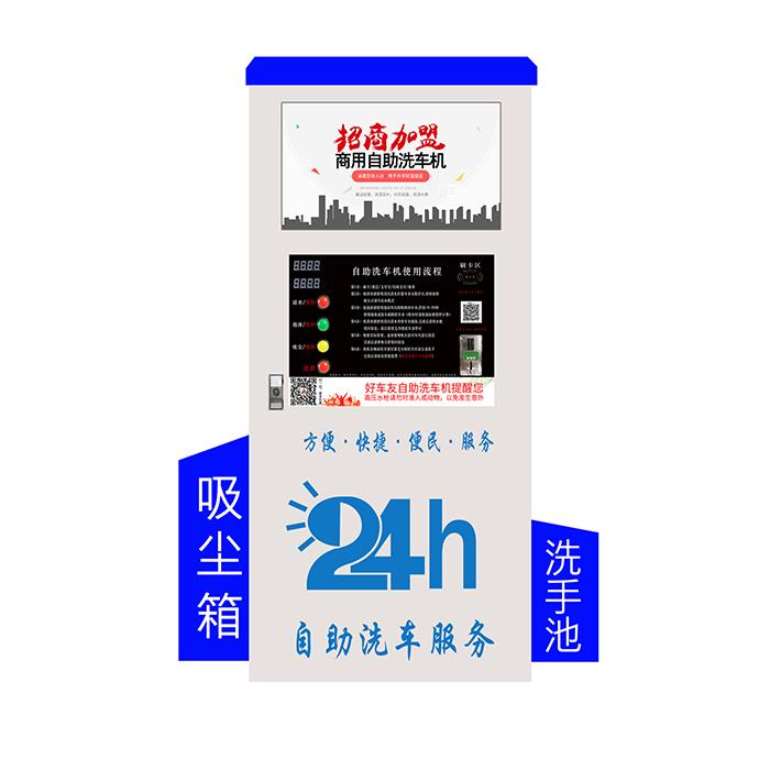 HCY-LW-CX01好车友自助洗车机/清水+泡沫+吸尘+臭氧+微信支付宝+会员系统