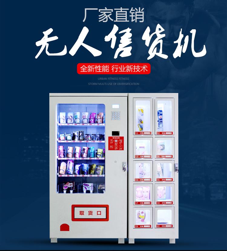 多乐趣自助售货机DLQ3001