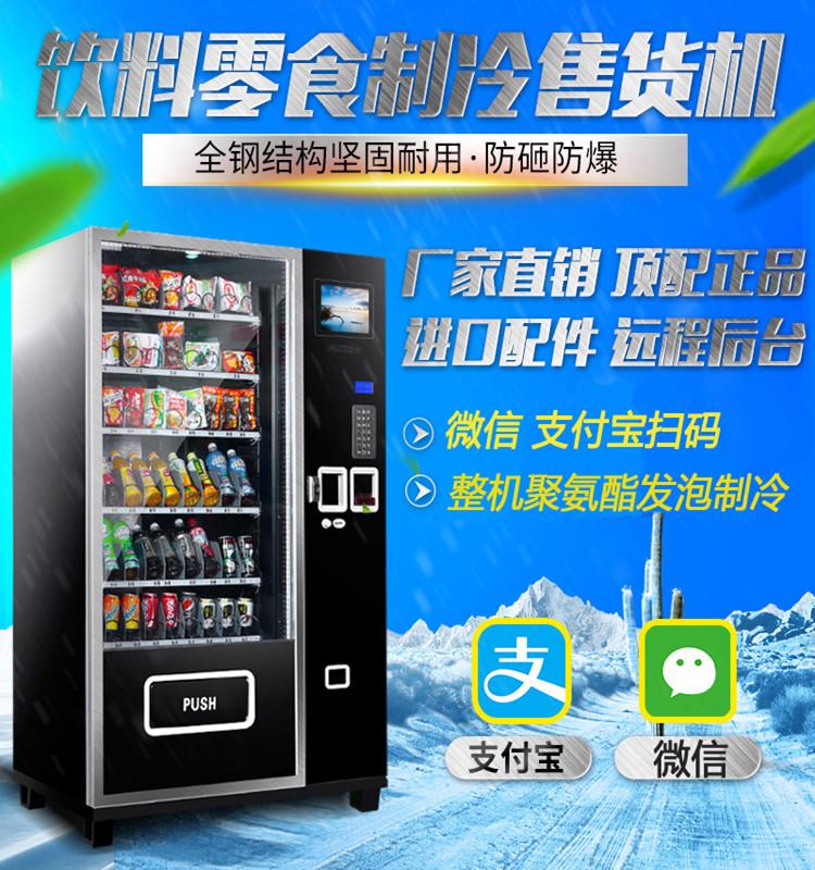 饮料零食自助售货机DLQ8001