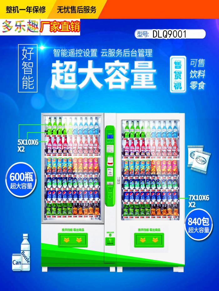 饮料零食自助售货机DLQ9001
