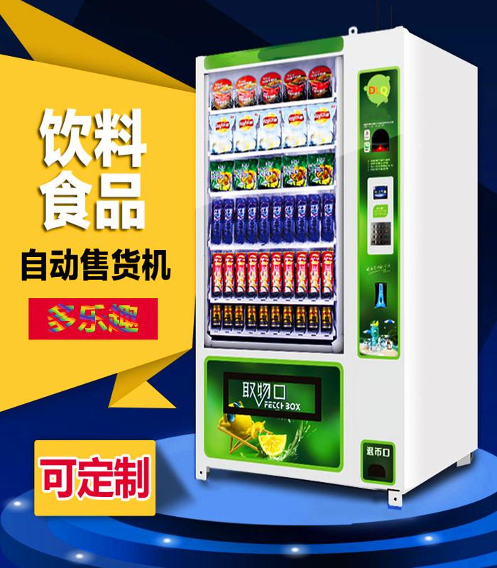 蒋总断定自助售货机一定会成为行业新趋势